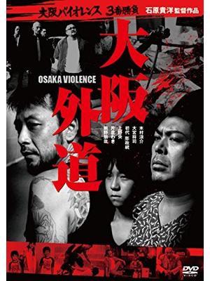 大阪外道 OSAKA VIOLENCE