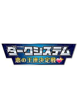 ダークシステム 恋の王座決定戦