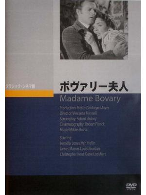 ボヴァリー夫人