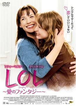 LOL 愛のファンタジー