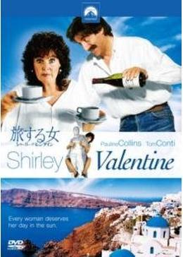 旅する女/シャーリー・バレンタイン