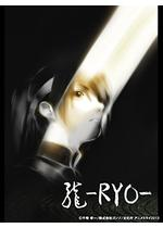 龍 RYO