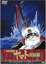 宇宙戦艦ヤマト 完結篇