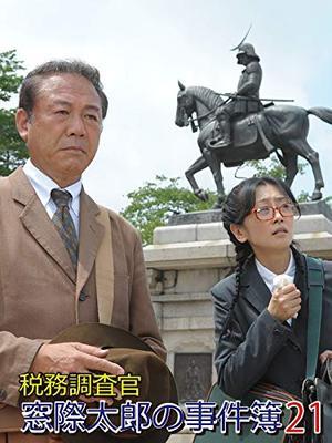 税務調査官・窓際太郎の事件簿21