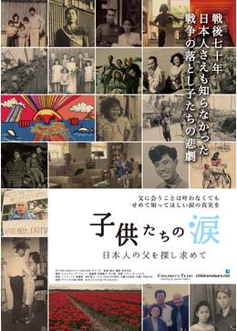 子供たちの涙 日本人の父を探し求めて