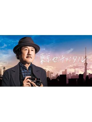 東京センチメンタルSP〜御茶ノ水の恋〜
