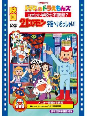 ドラミ&ドラえもんズ ロボット学校七不思議!?