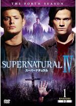 SUPERNATURAL Ⅳ<フォース・シーズン>