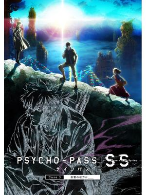 PSYCHO-PASS サイコパス Sinners of the System Case.3「恩讐の彼方に__」