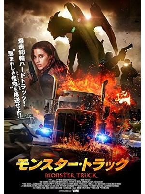 モンスター・トラック