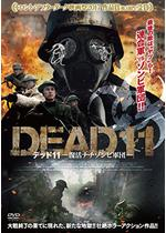 デッド11 -復活ナチゾンビ軍団-