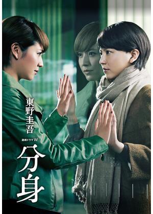 分身 - ドラマ情報・レビュー・評価・あらすじ・動画配信   Filmarksドラマ