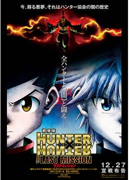 劇場版 HUNTER×HUNTER The LAST MISSION