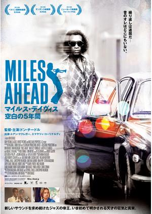 MILES AHEAD/マイルス・デイヴィス 空白の5年間
