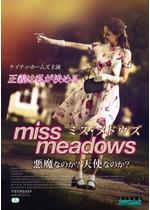 ミス・メドウズ