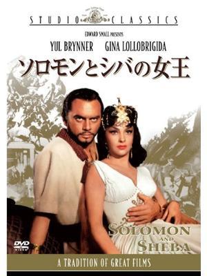 ソロモンとシバの女王