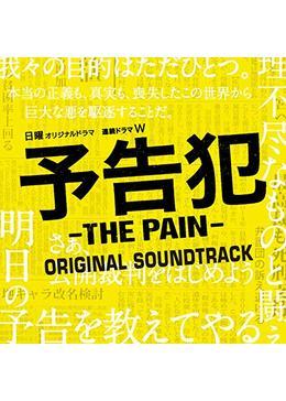 予告犯 -THE PAIN-