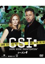 CSI:科学捜査班 シーズン4