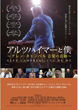 アルツハイマーと僕〜グレン・キャンベル 音楽の奇跡〜