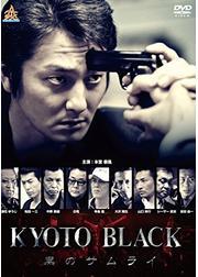 KYOTO BLACK 黒のサムライ