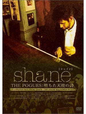 shane [シェイン] THE POGUES:堕ちた天使の詩