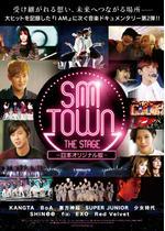 SMTOWN THE STAGE 日本オリジナル版
