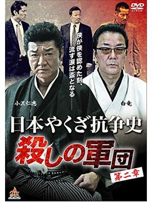 日本やくざ抗争史 ~殺しの軍団 第二章~