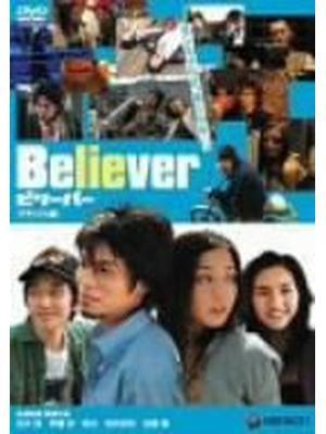 Believer ビリーバー