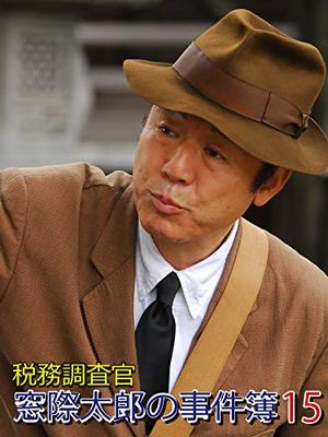税務調査官・窓際太郎の事件簿15