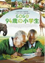 GOGO(ゴゴ)94歳の小学生