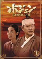 ホジュン-宮廷医官への道