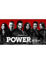 POWER/パワー シーズン6