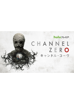 Channel ZERO: キャンドル・コーヴ