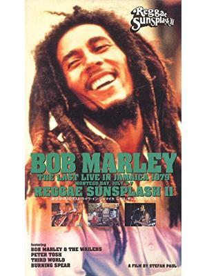 ボブ・マーリー ラスト・ライブ・イン・ジャマイカ レゲエ・サンプラッシュ'79