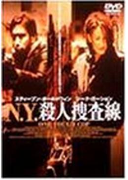 N.Y.殺人捜査線