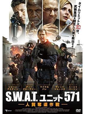 S.W.A.T. ユニット571 人質奪還作戦