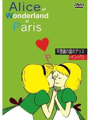 不思議の国のアリス・イン・パリ