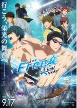 劇場版 Free!-the Final Stroke- 前編