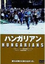 ハンガリアン