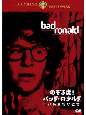 のぞき魔!バッド・ロナルド/十代の異常な欲望