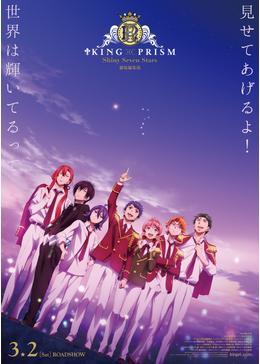 KING OF PRISM -Shiny Seven Stars- I プロローグ×ユキノジョウ×タイガ