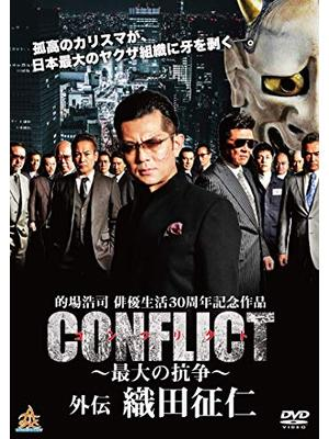 CONFLICT 〜最大の抗争〜 外伝 織田征仁
