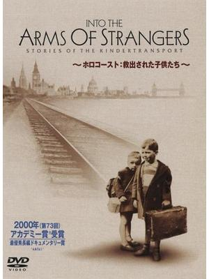 INTO THE ARMS OF STRANGERS ホロコースト:救出された子供たち