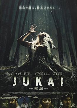 JUKAI 樹海
