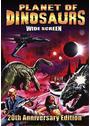 恐竜の惑星