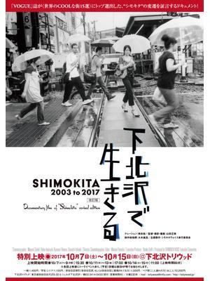 下北沢で生きる SHIMOKITA 2003 to 2017 改訂版