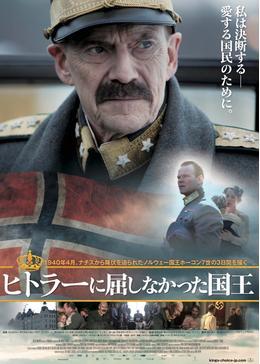 ヒトラーに屈しなかった国王