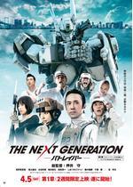 THE NEXT GENERATION パトレイバー 第1章