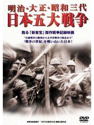 日本五大戦争