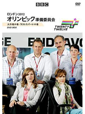 ロンドン2012 オリンピック準備委員会大作戦の巻 シーズン1